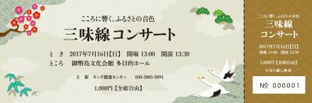 キン プリ コンサート チケット CANDY PROMOTION ...