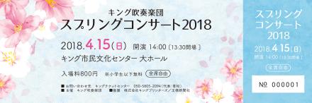 キン プリ コンサート チケット チケット情報・販売・購入・予約 楽天チケット