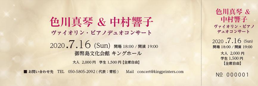 キン プリ コンサート チケット [チケット情報・販売・ご予約なら]tvkチケットカウンター